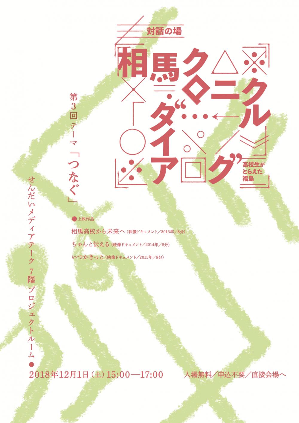 【終了】相馬クロニクルダイアログ 第3回「つなぐ」