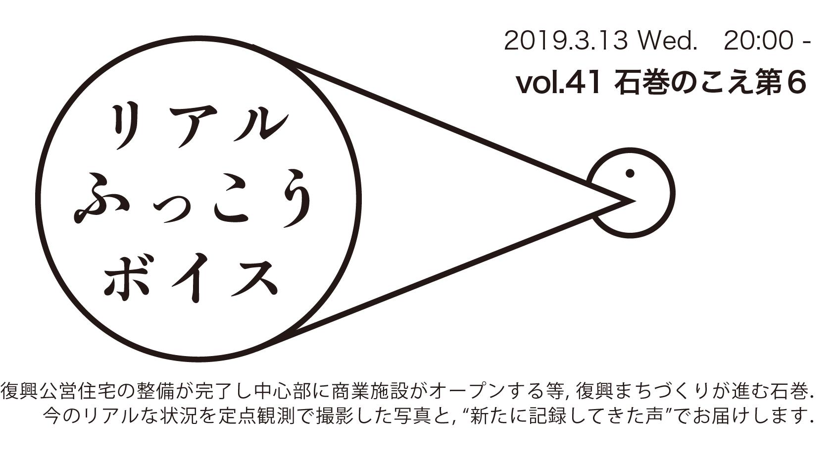 【予告】リアルふっこうボイス第41回 〜石巻のこえ ...