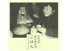 【静岡・神奈川・新潟・多賀城・仙台】3月12日はじま...