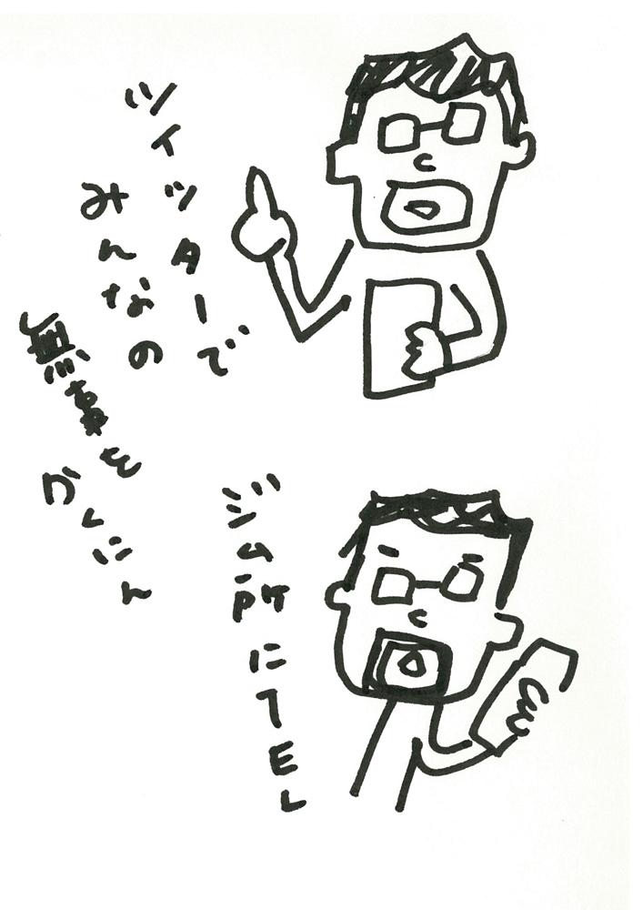関本さん地震直後に連絡をした人