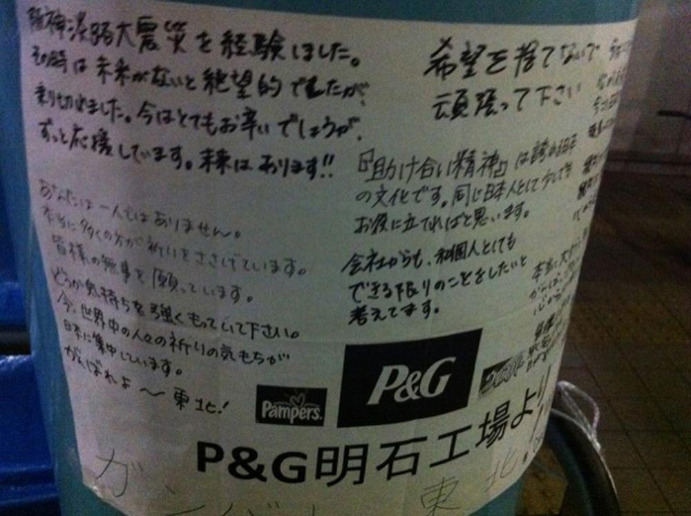 避難所となった榴ヶ岡小学校に書かれたメッセージ
