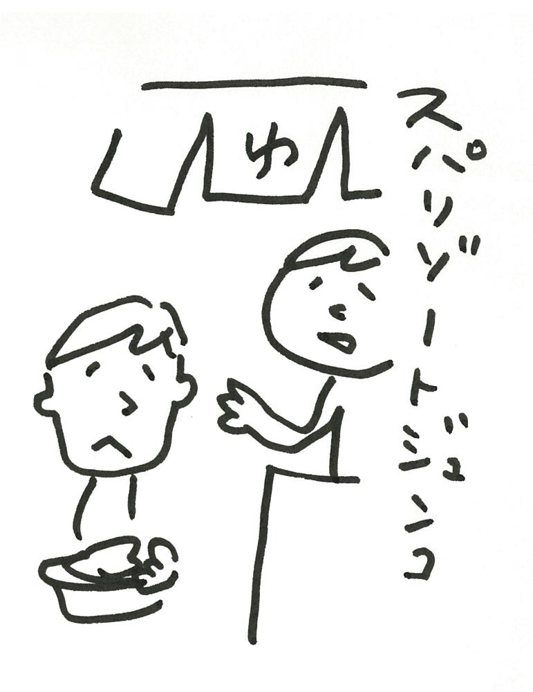 桃生さんお風呂事情