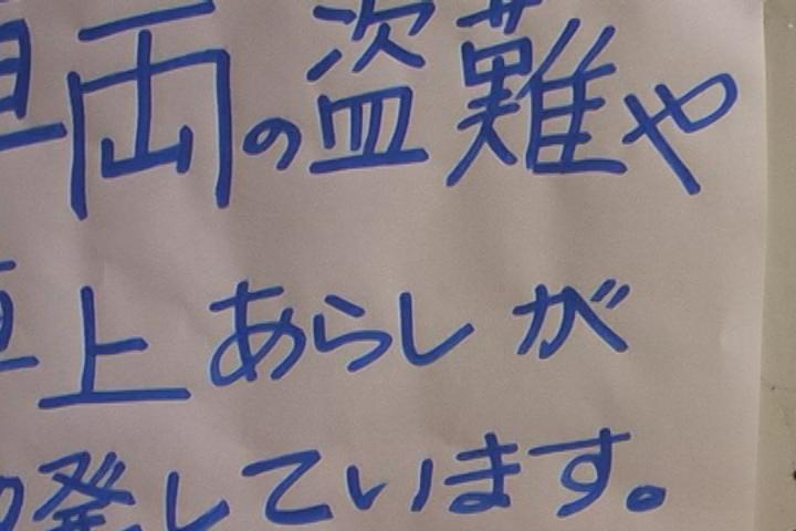 掲示板に張り出された紙「車両盗難注意」
