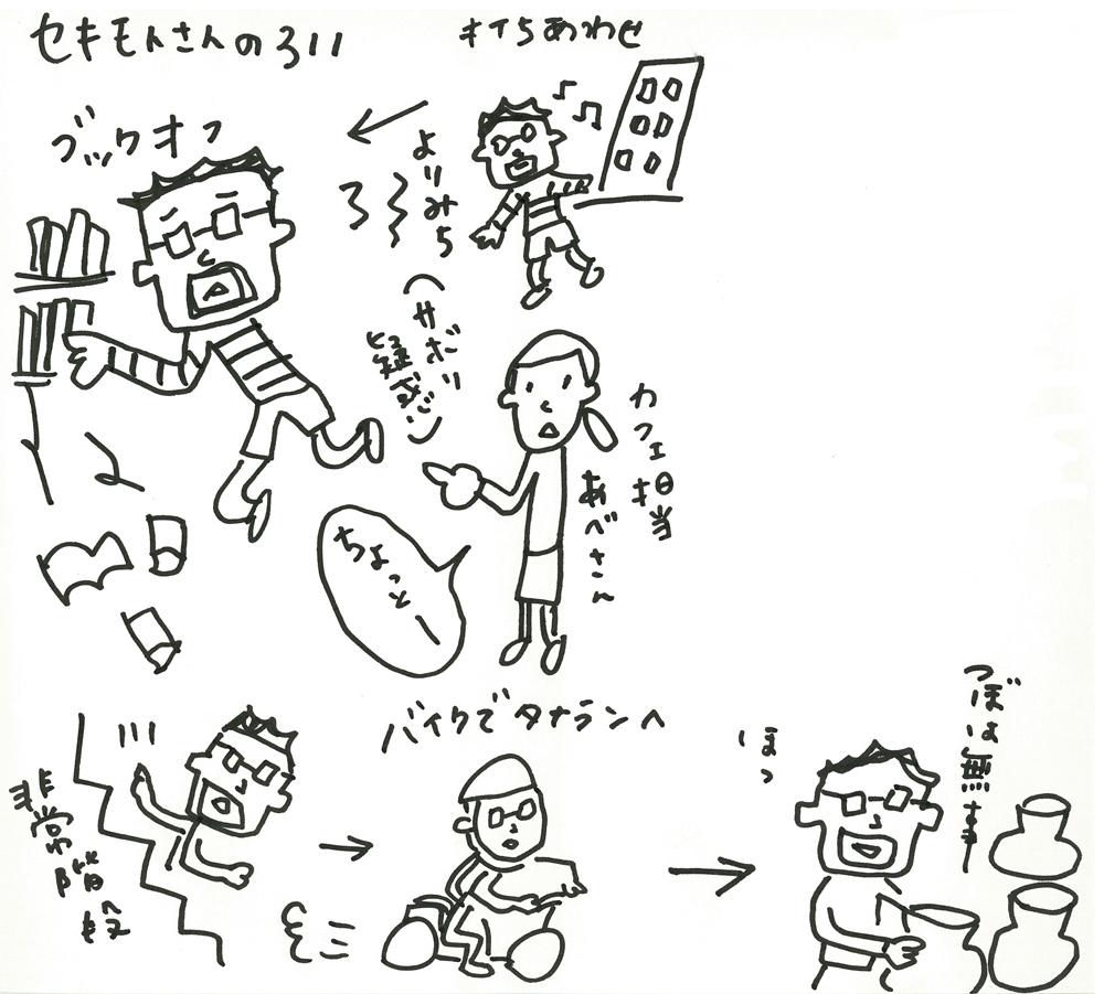 関本さんの311体験