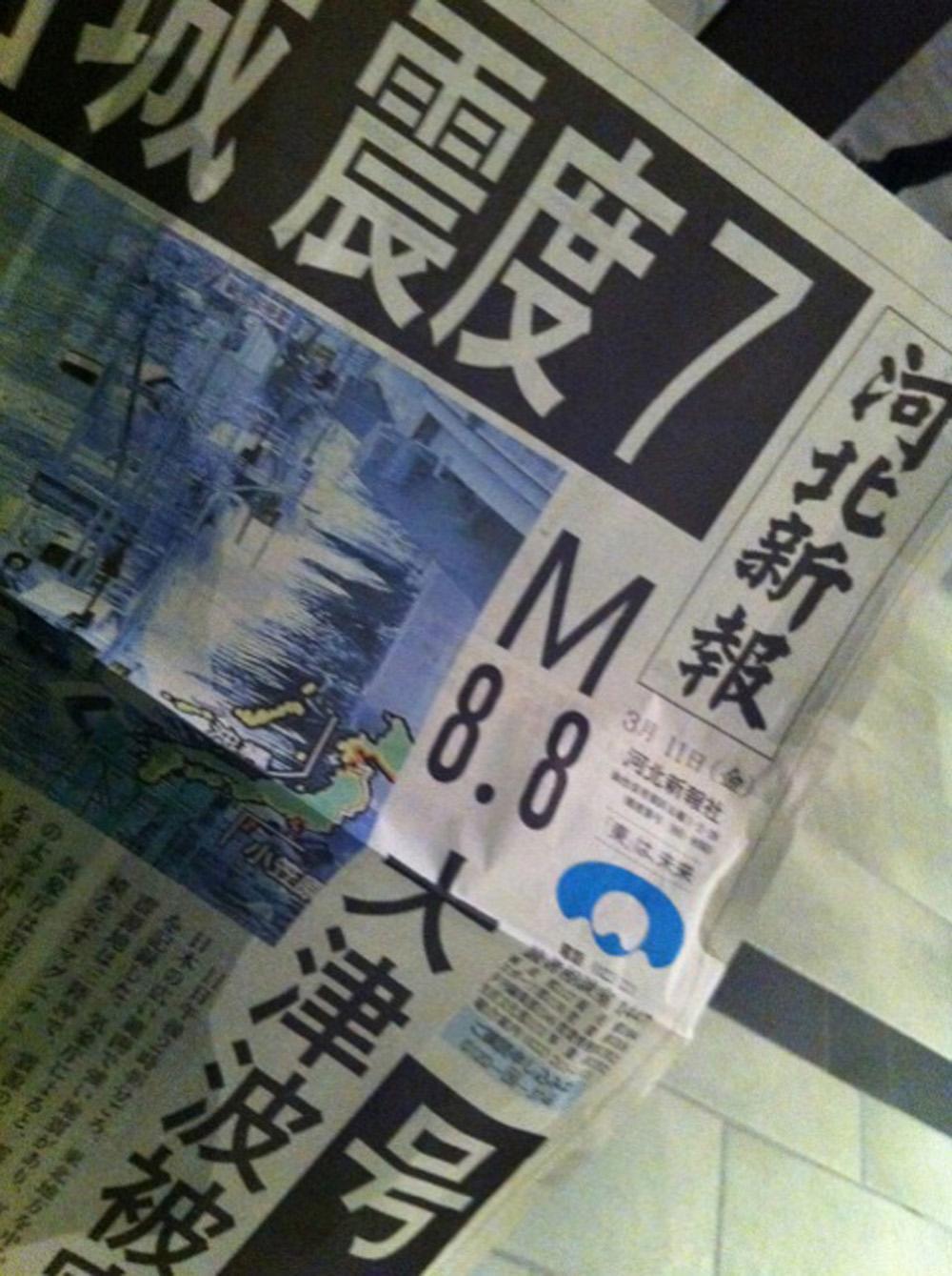 22時頃配っていた地震を伝える河北新報号外