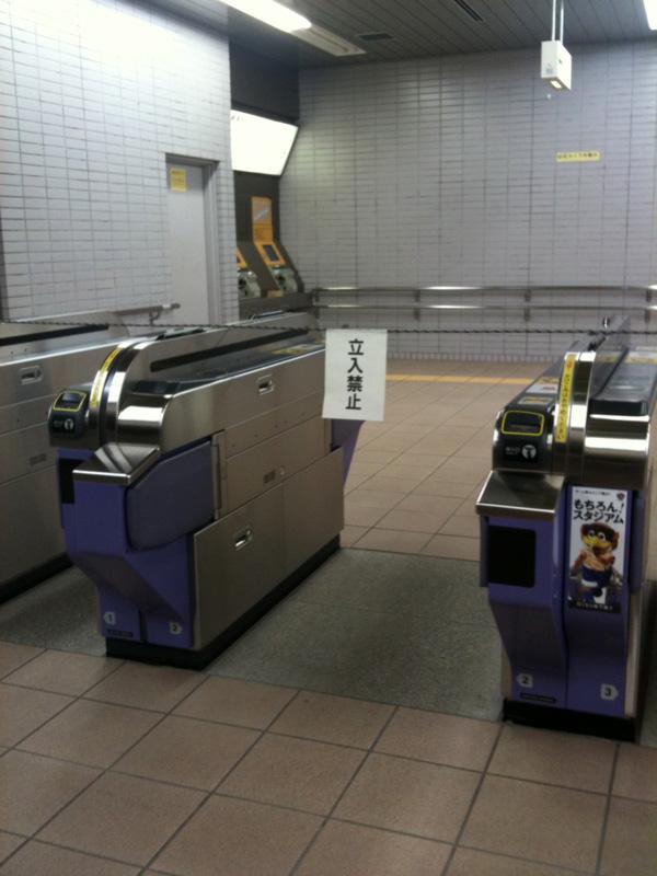 立入禁止表示とロープで封鎖された地下鉄泉中央駅北口改札