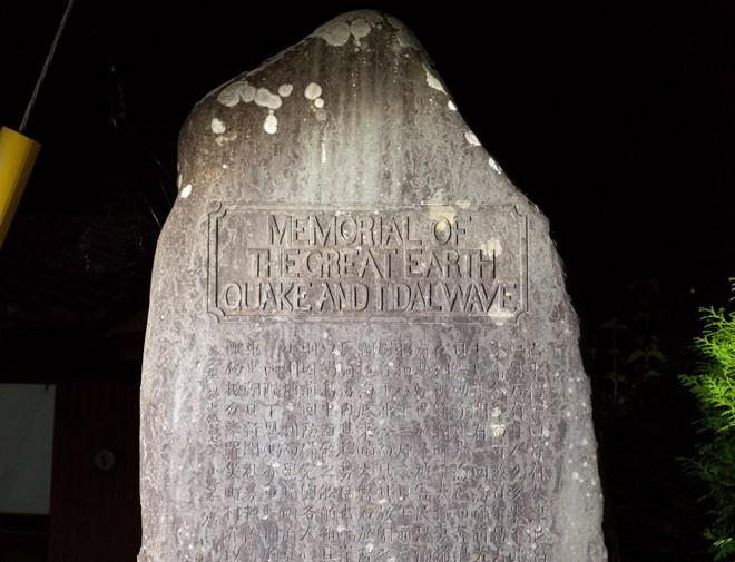 気仙沼大島の津波の碑