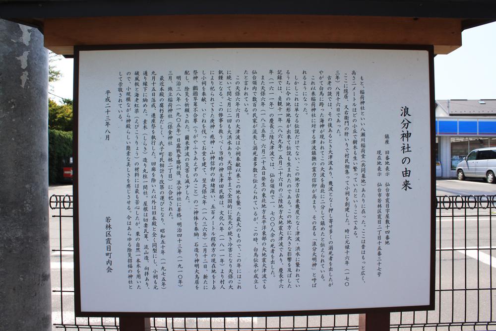 浪分神社2
