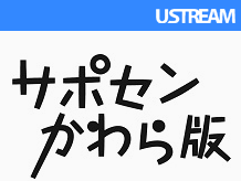 支援のかたち ~生放送!サポセンかわら版~ 第1回(...