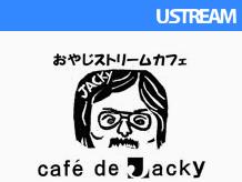 おやじストリームカフェ ぶっちゃけ!!! しんさいト...