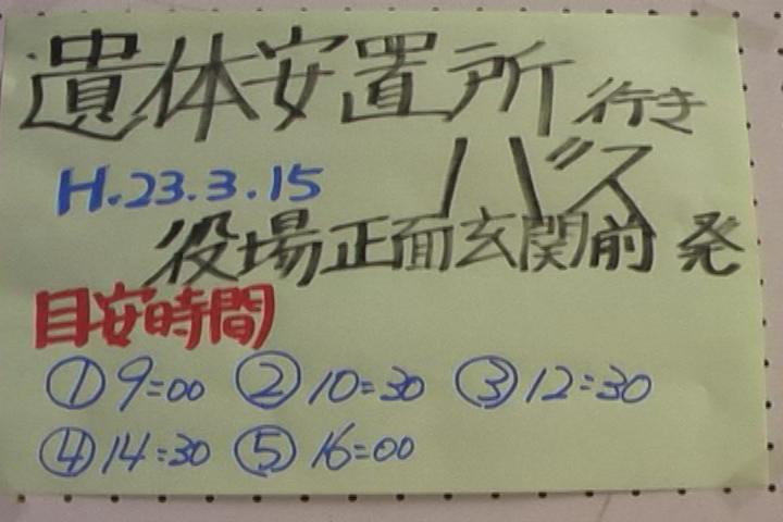 掲示板に張り出された紙「遺体安置所行きバス」