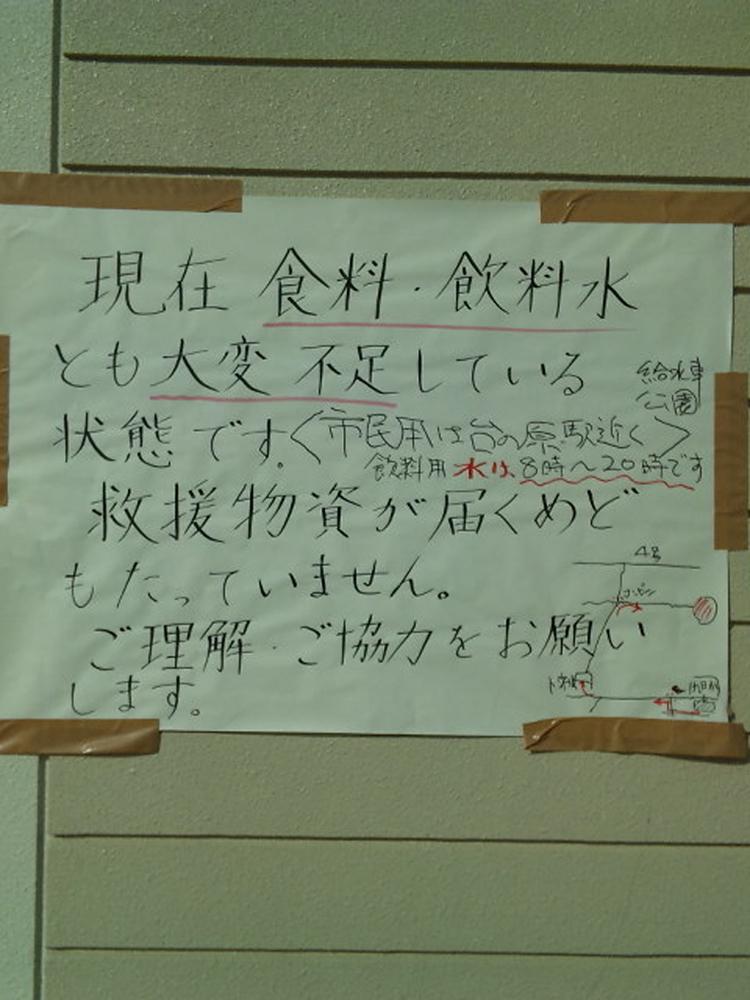 3月12日はじまりのごはん/手書き看板 52「犬の食...