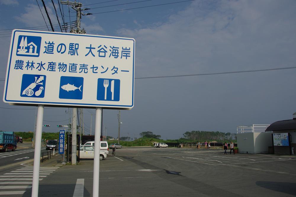 2013年8月道の駅大谷海岸