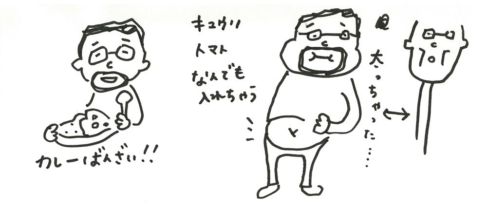 関本さんの新最中の食事