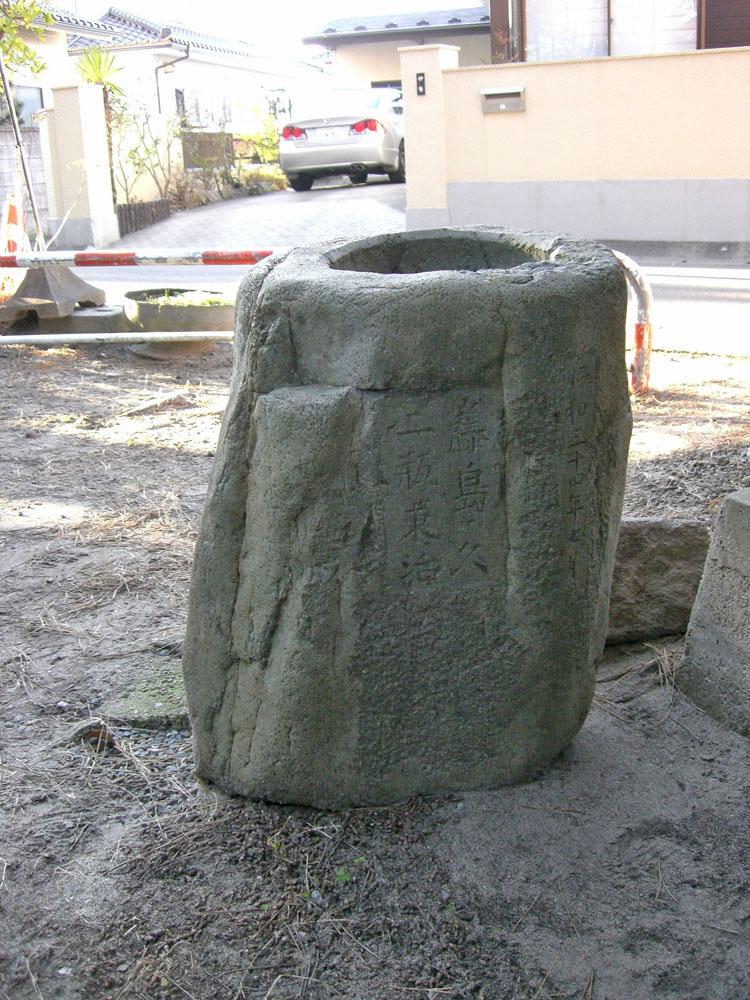 手水鉢(2009年1月2日撮影)