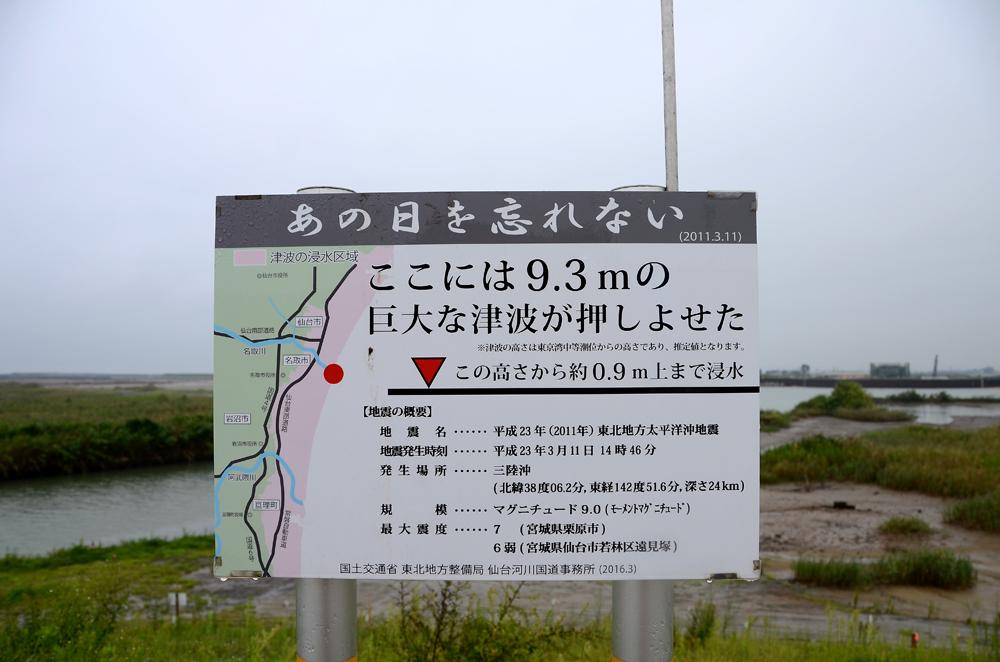 津波パネル説明アップ