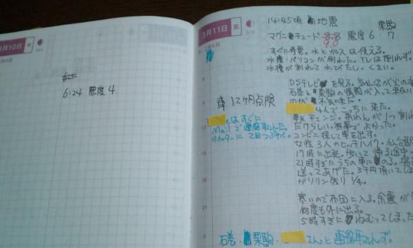 3月11日の日記