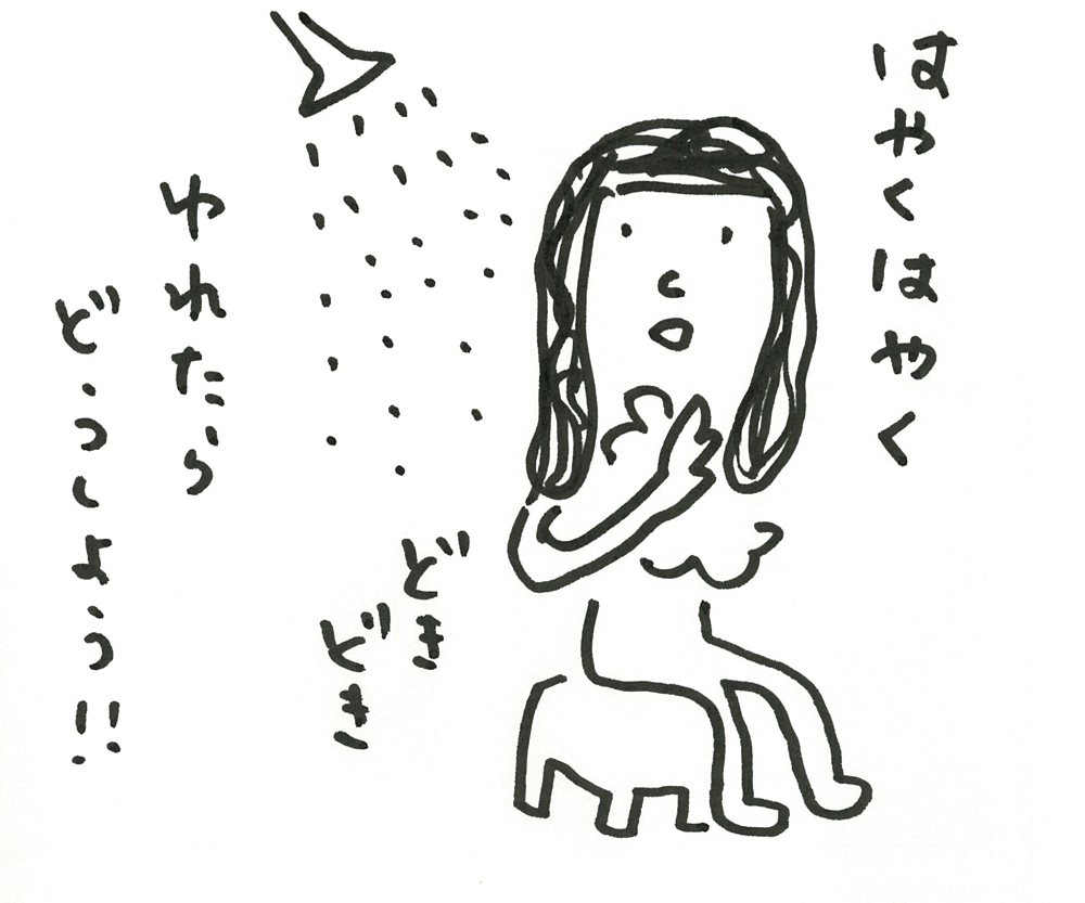 ユトリコさんお風呂事情
