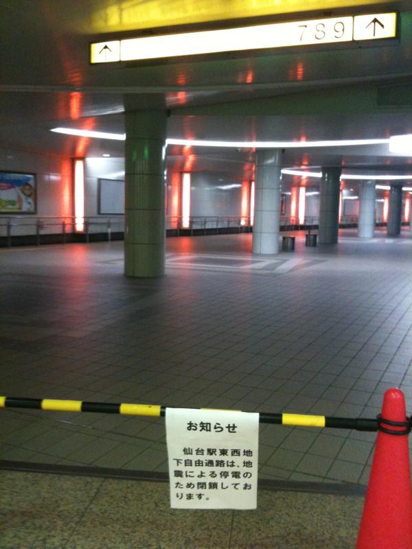 停電で閉鎖された仙台駅周辺の地下通路