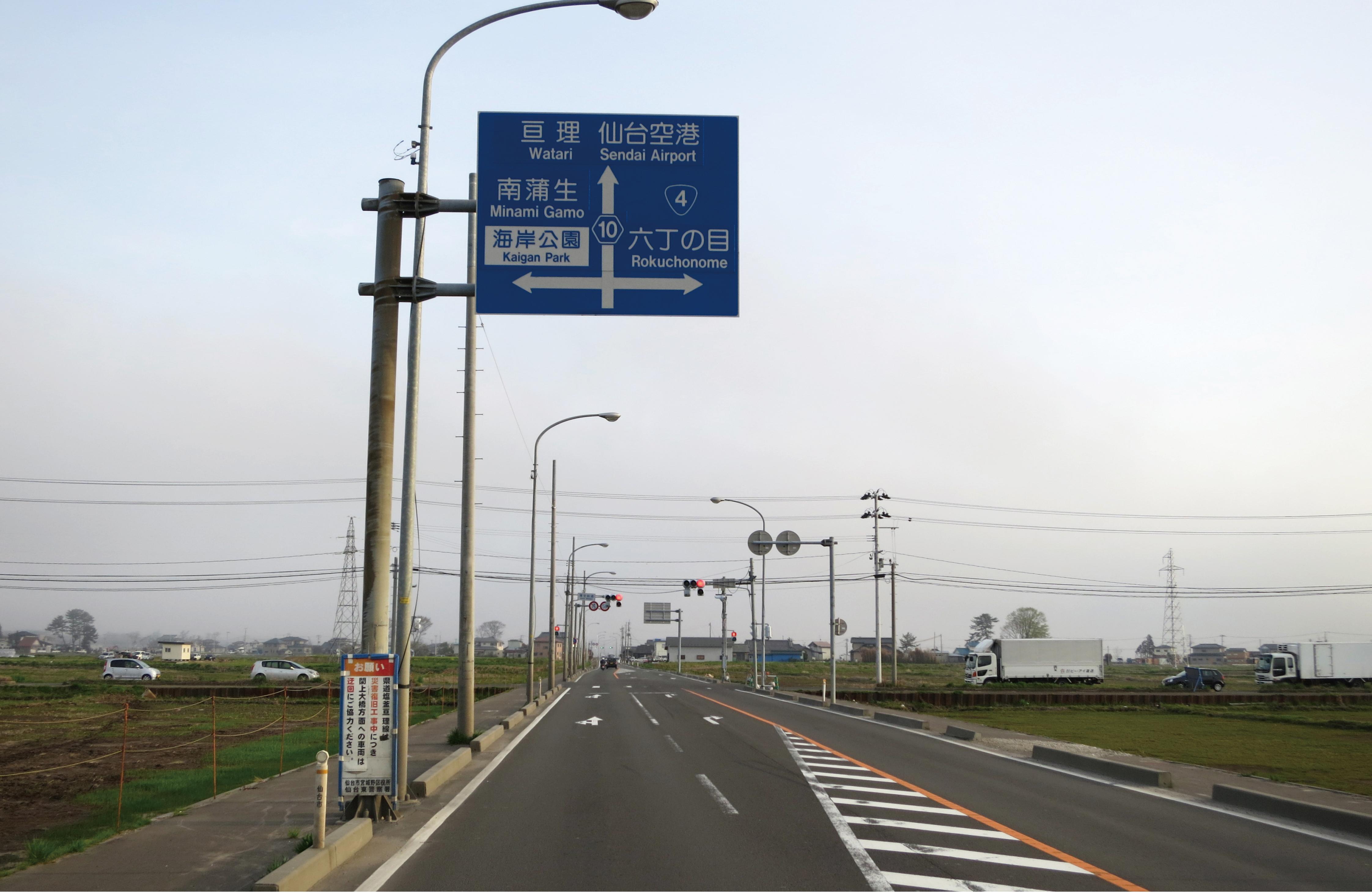 2012年4月の塩釜亘理線