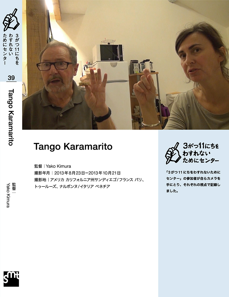 Tango Karamarito  Yako Kimura