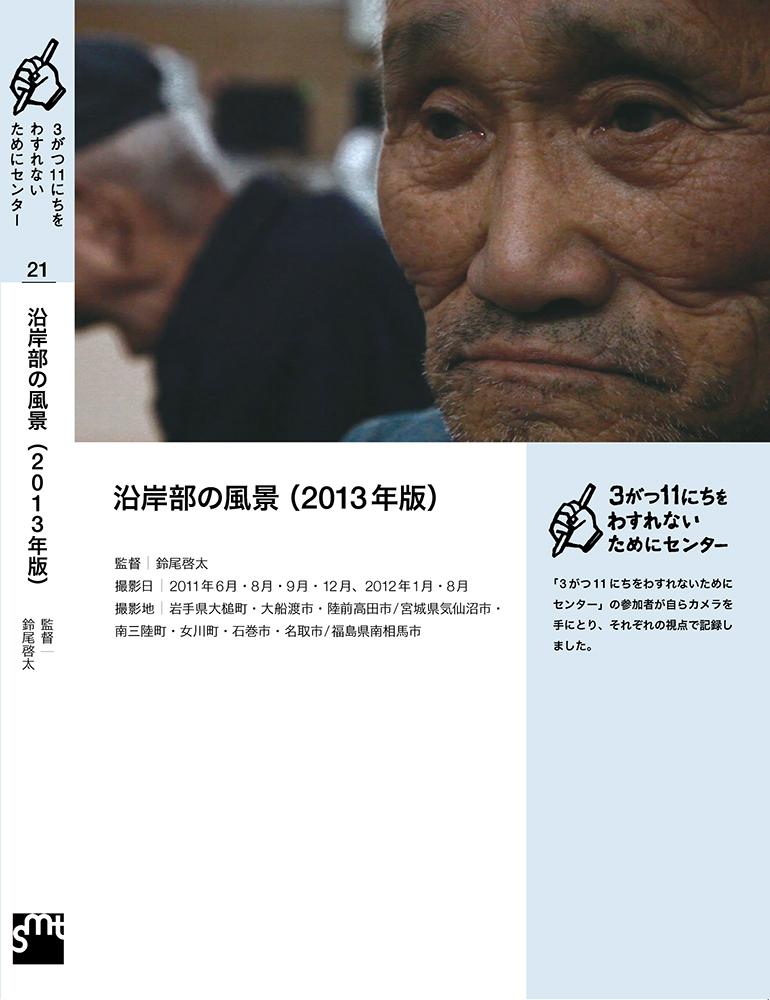 沿岸部の風景(2013年版) 鈴尾啓太